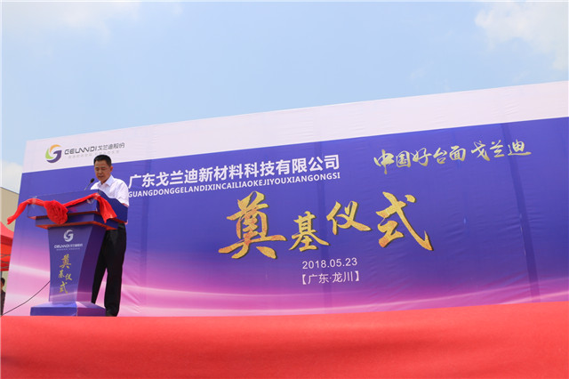 Gelandy's second production base, Heyuan factory laid a foundation to upgrade production capacity!